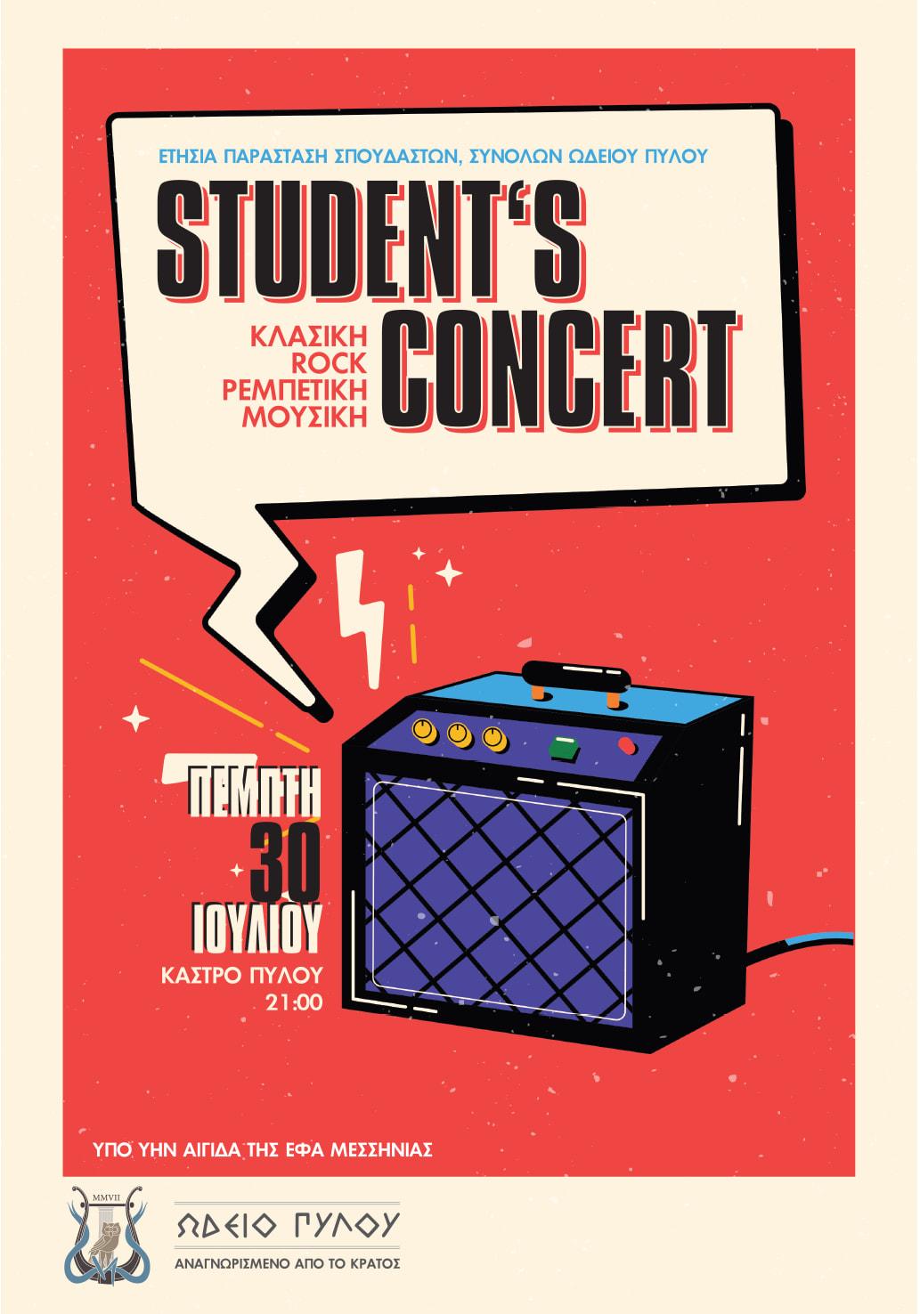 Ωδείο Πύλου - Live concert σπουδαστών