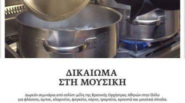 Δικαίωμα στη μουσική - Κρατική ορχήστρα Αθηνών - Ωδείο Πύλου (1)