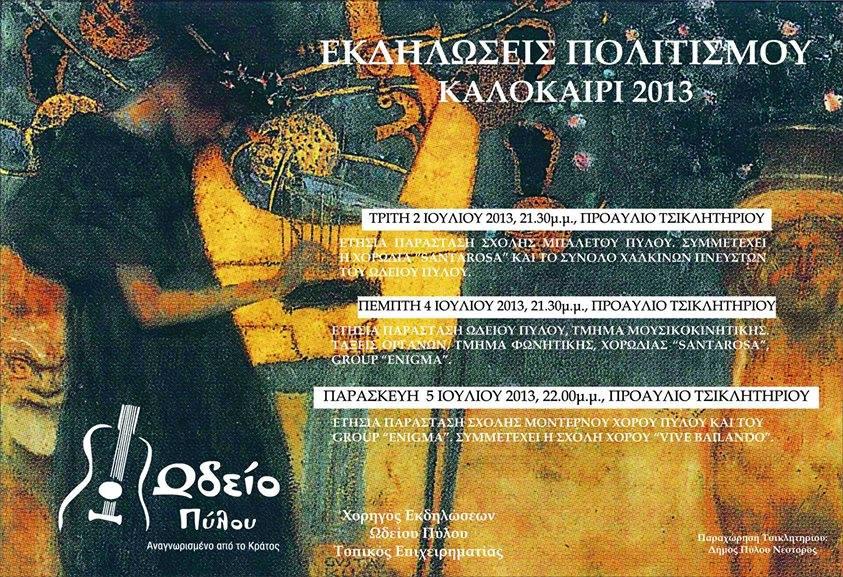 Εκδηλώσεις Πολιτισμού - Καλοκαίρι 2013
