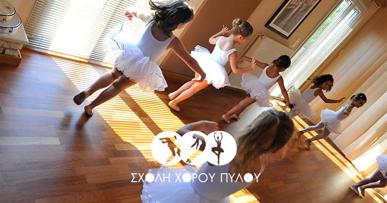 Σχολή-Χορού-Πύλου