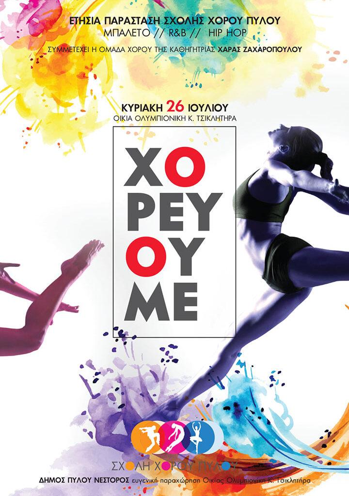Σχολή χορού Πύλου - Ετήσια παράσταση 2020
