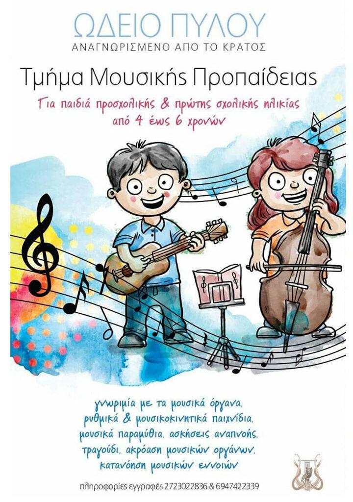 Σχολή χορού Πύλου - Τμήμα Μουσικής προπαίδειας