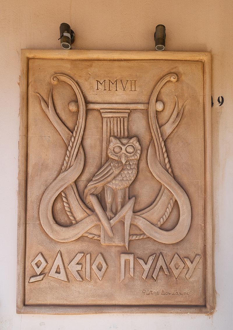 Ωδείο Πύλου - Σπουδές μουσική Πύλος - Λογότυπο