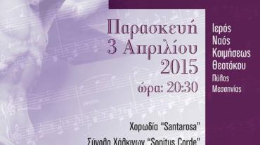 Ωδείο Πύλου - 1η Σύναξη Θρησκευτικής Μουσικής